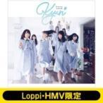 日向坂46 Loppi HMV限定 生写真2枚セット付 キュン 通常盤 CD Maxi