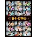ミュージカル 刀剣乱舞   真剣乱舞祭2018  DVD EMPV-5003