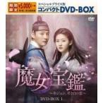 魔女宝鑑〜ホジュン、若き日の恋〜 スペシャルプライス版コンパクトDVD-BOX1  〔DVD〕