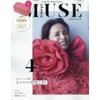otona MUSE (オトナミューズ) 2019年 4月号 / otona MUSE編集部  〔雑誌〕