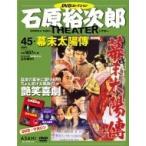 石原裕次郎シアター DVDコレクション 45号   分冊百科