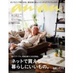 an・an (アン・アン) 2019年 3月 6日号【表紙:増田貴久】 / an・an編集部  〔雑誌〕