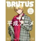 BRUTUS (ブルータス) 2019年 3月 15日号 / BRUTUS編集部  〔雑誌〕