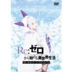 Re ゼロから始める異世界生活 Memory Snow 通常版 DVD  DVD ZMBZ-12943