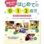 動画で保育がわかる!はじめての0・1・2歳児 関わりの基本・生活・遊び / 全日本私立幼稚園幼児教育研究機構
