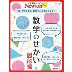 Newtonライト 数学のせかい 図形編 仮
