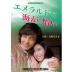 大場久美子のエメラルドの海が憎い <デジタルリマスター版>  〔DVD〕