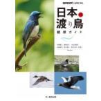 日本の渡り鳥観察ガイド  BIRDER SPECIAL