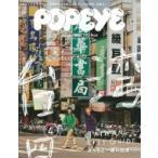 POPEYE  ポパイ  2019年 04月号 雑誌  マガジンハウス