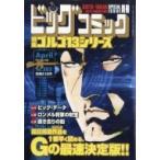 ゴルゴ13 B6  203 2019年 4 13 号  雑誌   ビッグコミック 増刊