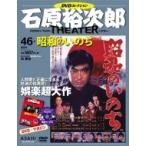 石原裕次郎シアター DVDコレクション 46号 / 石原裕次郎シアターDVDコレクション  〔雑誌〕