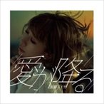 加藤ミリヤ / 愛が降る  〔CD Maxi〕