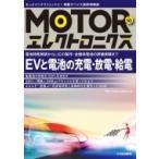 MOTORエレクトロニクス No.10 電池特性解説からlicの製作・全固体電池の評価実験まで / トランジスタ技術編集部