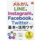 メルカリ & LINE  &  Instagram  &  Facebook  &  Twitter基本+活用ワザ できるfit / 田口和裕  〔本〕