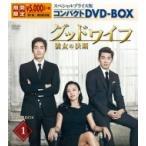 グッドワイフ〜彼女の決断〜 スペシャルプライス版コンパクトDVD-BOX1  〔DVD〕