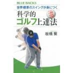 世界標準のスイングが身につく科学的ゴルフ上達法/板橋繁