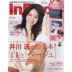 In Red インレッド  2019年 5月号