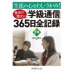 生徒の心をわしづかみ  長谷川博之の学級通信365日全記録 上巻