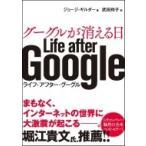 グーグルが消える日 Life after Google ライフ・アフター・グーグル / ジョージ・ギルダー  〔本〕