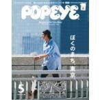 POPEYE ポパイ  2019年 5月号  ぼくのまち 東京