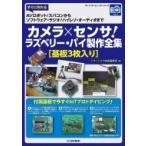 カメラ センサ  ラズベリー パイ製作全集 基板3枚入り   ボード コンピュータ シリーズ
