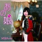MISA (歌謡曲) / あの娘 / 恩人〜onjin / くるっぱ音頭  〔CD Maxi〕