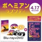 ボヘミアン ラプソディ 2枚組ブルーレイ DVD HMV amp BOOKS online Loppi限定オリジナルポスター付き BLU-RAY DI
