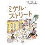 HMV&BOOKS online Yahoo!店で買える「ミゲル・ストリート 岩波文庫 / V.s.ナイポール 〔文庫〕」の画像です。価格は994円になります。