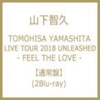 山下智久 ヤマシタトモヒサ / TOMOHISA YAMASHITA LIVE TOUR 2018 UNLEASHED - FEEL THE LOVE - (Blu-ray)  〔BLU-RAY DISC〕