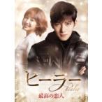 ヒーラー〜最高の恋人〜 DVD-BOX2(5枚組)<シンプルBOXシリーズ>  〔DVD〕