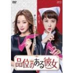 品位のある彼女 DVD-BOX1(6枚組)<シンプルBOXシリーズ>  〔DVD〕