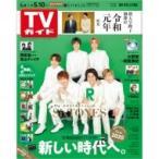 週刊TVガイド 福岡 佐賀 山口西版  2019年 5 10 号  雑誌