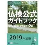 2019年度版2級仏検公式ガイドブック CD付   実用フランス語技能検定試験