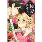 HMV&BOOKS online Yahoo!店で買える「極妻デイズ -極道三兄弟にせまられてます- 4 KCデラックス / 長谷垣なるみ 〔コミック〕」の画像です。価格は475円になります。