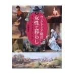 図説 ヴィクトリア朝の女性と暮らし  ワーキング クラスの人びと  ふくろうの本