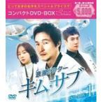 浪漫ドクター キム・サブ コンパクトDVD-BOX1<スペシャルプライス版>  〔DVD〕