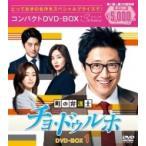 町の弁護士チョ・ドゥルホ コンパクトDVD-BOX1<スペシャルプライス版>  〔DVD〕