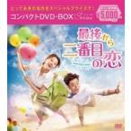 最後から二番目の恋 beautiful days コンパクトDVD-BOX<スペシャルプライス版>  〔DVD〕