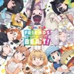 けものフレンズ / TVアニメ『けものフレンズ2』キャラクターソングアルバム「フレンズビート!」 国内盤 〔CD
