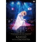 "KAMIJO / Dream Live ""Symphony of The Vampire"" KAMIJO with Orchestra  〔DVD〕"