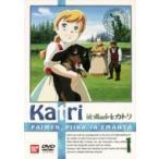 牧場の少女カトリ 1  〔DVD〕