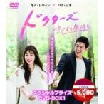 ドクターズ〜恋する気持ち スペシャルプライス DVD-BOX1  〔DVD〕