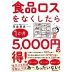 Yahoo!HMV&BOOKS online Yahoo!店「食品ロス」をなくしたら1か月5, 000円の得! / 井出留美  〔本〕