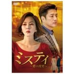 ミスティ 〜愛の真実〜 DVD-BOX 2  〔DVD〕