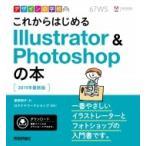 これからはじめるIllustrator  &  Photoshopの本 2019年最新版 デザインの学校 / 黒野明子  〔本〕