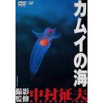 Documentary / カムイの海  〔DVD〕