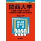 関西大学(経済学部・社会学部・外国語学部・人間健康学部・社会安全学部-学部個別日程) 2020年版 No.477:  大学