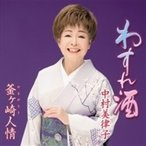 中村美律子 ナカムラミツコ / わすれ酒  /  釜ヶ崎人情  〔CD Maxi〕