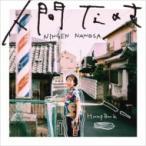 Hump Back / �ʹ֤ʤΤ� �ڽ�����������ס�(+DVD)  ��CD��