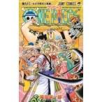 ONE PIECE 93 ジャンプコミックス / 尾田栄一郎 オダエイイチロウ  〔コミック〕